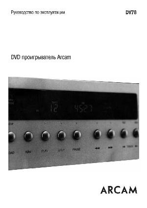 Инструкция ARCAM DV-78  ― Manual-Shop.ru