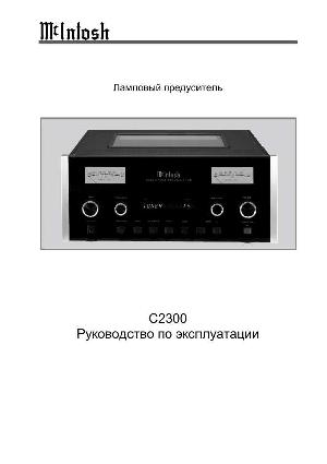 Инструкция McIntosh C-2300  ― Manual-Shop.ru