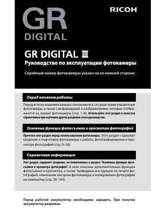 Инструкция Ricoh GR DIGITAL III  ― Manual-Shop.ru