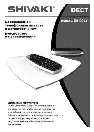 Инструкция Shivaki SH-D9021  ― Manual-Shop.ru